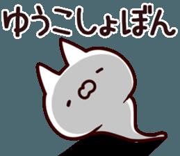The Yuko! sticker #12447972