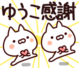 The Yuko! sticker #12447976