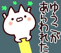 The Yuko! sticker #12447983