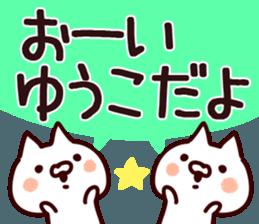 The Yuko! sticker #12447984