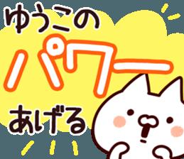 The Yuko! sticker #12447986