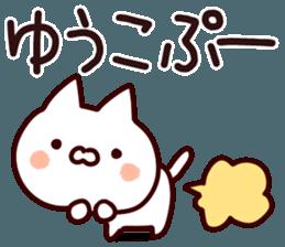 The Yuko! sticker #12447990