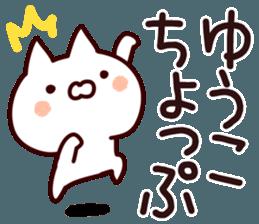 The Yuko! sticker #12447992