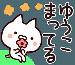 The Yuko! sticker #12447994