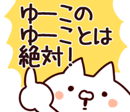 The Yuko! sticker #12447996