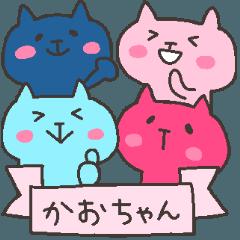 KAO chan 4