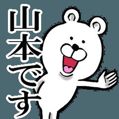 Honorific sticker of Yamamoto