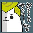 ぷるくま ヤンキーver.☆
