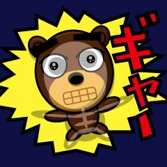 黒眉毛の熊さん23 《 動くスタンプ 》