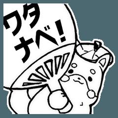 """"""" Watanabe """" Sticker"""
