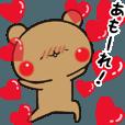 【もっと動く】アモーレ♡くまくま | LINE STORE