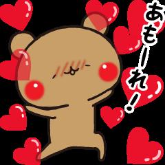 Amore!bears 2