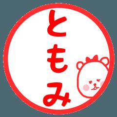 Tomomi sticker
