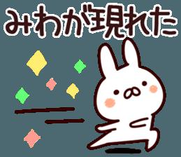 The Miwa! sticker #12543919