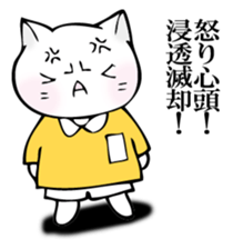 Mr. cat who switched sticker #12546227