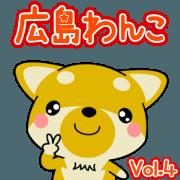 สติ๊กเกอร์ไลน์ Dialect! The puppy from Hiroshima Vol.4