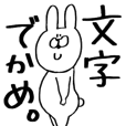 うさぎ時々ひよこ。文字でかめバージョン | LINE STORE