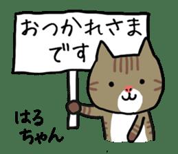 Haruchan cat sticker #12565788