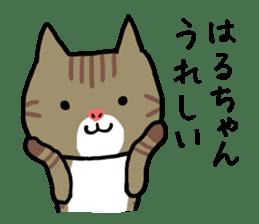 Haruchan cat sticker #12565799