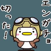 สติ๊กเกอร์ไลน์ Sparrow Chun (8)-Fast Squadron