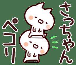 The satchan! sticker #12592033