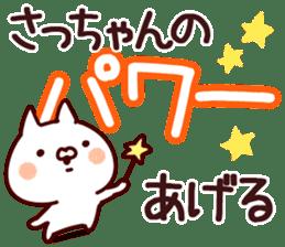 The satchan! sticker #12592058