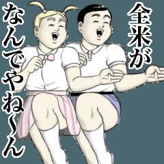 Kenta & Jennifer of Kansai dialect !!!