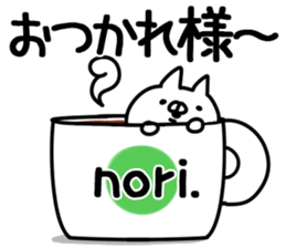 The Nori! sticker #12615776