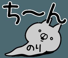 The Nori! sticker #12615789