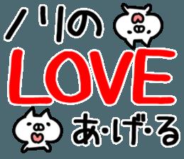 The Nori! sticker #12615796