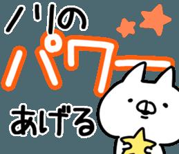 The Nori! sticker #12615802