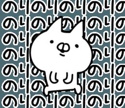 The Nori! sticker #12615805
