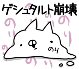 The Nori! sticker #12615812