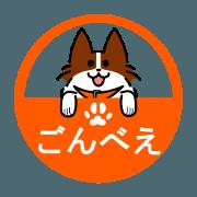สติ๊กเกอร์ไลน์ MOFU-dog GONBEI the Animation