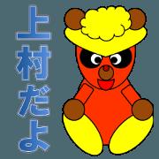 สติ๊กเกอร์ไลน์ I am Uemura