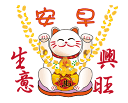 Lucky cat to report(Good Morning) sticker #12630407