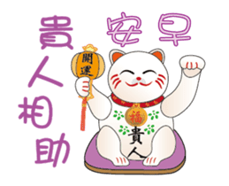 Lucky cat to report(Good Morning) sticker #12630411