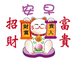 Lucky cat to report(Good Morning) sticker #12630412