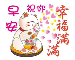 Lucky cat to report(Good Morning) sticker #12630415