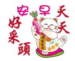 Lucky cat to report(Good Morning) sticker #12630416