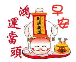 Lucky cat to report(Good Morning) sticker #12630418