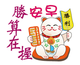 Lucky cat to report(Good Morning) sticker #12630420