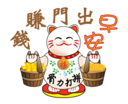 Lucky cat to report(Good Morning) sticker #12630422