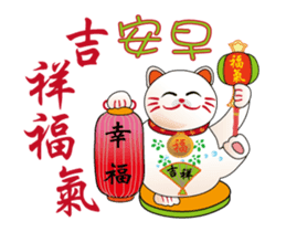 Lucky cat to report(Good Morning) sticker #12630428