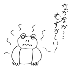 Frog Byun-chan! sticker #12648212