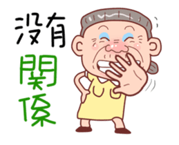 Taiwan Grandmother happy sticker #12654685
