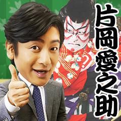 歌舞伎俳優 片岡愛之助