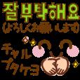 LINEスタンプランキング | 顔文字とメッセージ韓国語編
