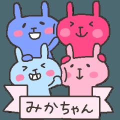 MIKA chan 4