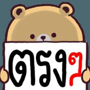 สติ๊กเกอร์ไลน์ N9: หมีหงุดหงิด ตรงๆ